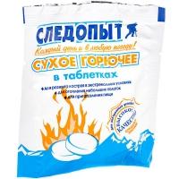 Сухое горючее Следопыт таблетка 15 гр