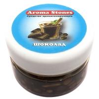Камни Aroma Stones Шоколад 100 гр