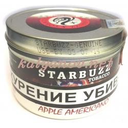 Табак STARBUZZ Американское яблоко (Apple Americano) 100 гр