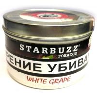 Табак STARBUZZ Белый Виноград (White grape) 100 гр