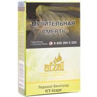 Табак Afzal Ледяной Виноград 40 г (Афзал)