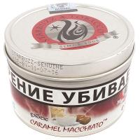 Табак STARBUZZ Карамельный маккиато (Caramel macchiato) 100 гр (жел.банка) (USA)