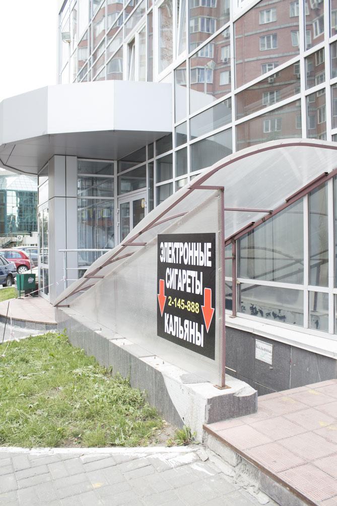 Магазин Кальянов в Новосибирске ул. Галущака, 2, цоколь фасад